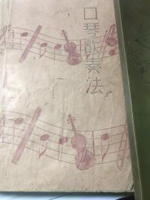口琴吹奏法