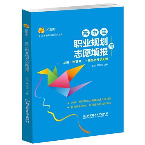 2020年高中生职业规划与志愿填报(2020年高考报考指南系列丛书) 全国通用