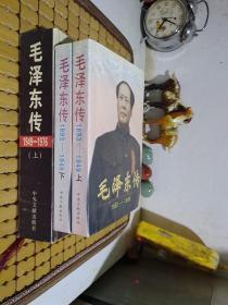 毛泽东传:1893-1949(上下)+毛泽东传:1949-1976(上册)3册合售