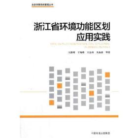 浙江省环境功能区划应用实践