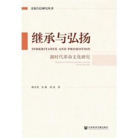 继承与弘扬:新时代革命文化研究