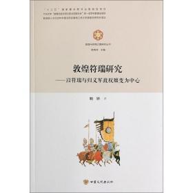 敦煌符瑞研究:以符瑞与归义军政权嬗变为中心/敦煌与丝绸之路研究丛书