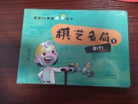 围棋TV教育绘本丛书:棋艺名局(套装1-4册)