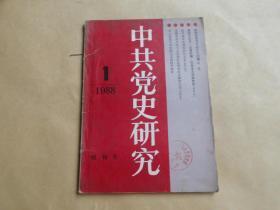 创刊号:中共党史研究1988年1期.