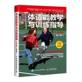 体适能教学与训练指导小学阶段 第3版 d