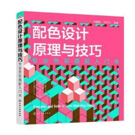 配色设计原理与技巧:专业色彩搭配入门书