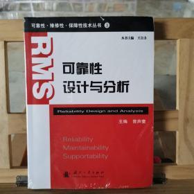可靠性维修性保障性技术丛书:可靠性设计与分析