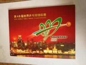 2005第48届世界乒乓球锦标赛邮折