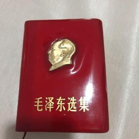 毛泽东选集一卷本(封面金色浮雕主席头像)品好