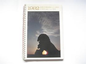 艺术周历   1982商务印书馆建馆八十五周年 / 中华书局成立七十周年   30开铜版彩印画册
