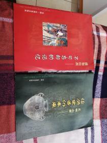 感知山西<不可忘却的记忆>文物山西<让历史告诉未来>两册合售
