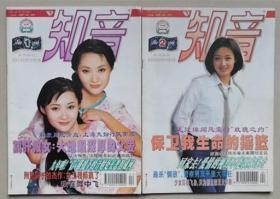 1999年第1、2期《知音》(封面人物:歌手凯璐、凯玥和中央电视台主持人赵琳)