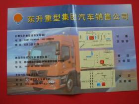 东升重型集团汽车销售公司(宣传画页)