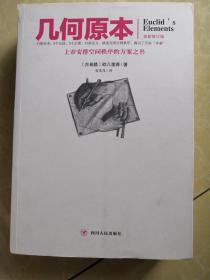 文化伟人代表作图释书系(1):几何原本 上帝安排空间秩序的方案之书,