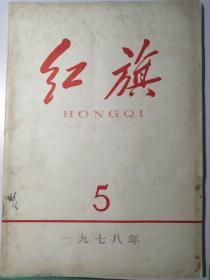 1978年第5期:红旗