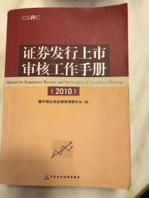 证券发行上市审核工作手册2010
