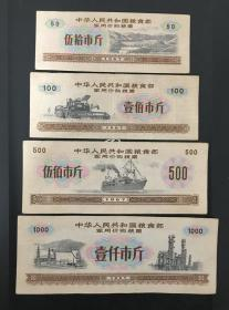 1967年语录jun用价购粮票4全(品相如图,一对一邮发)