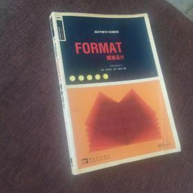 国际平面设计基础教程一FORMAT规格设计(平装,未翻阅,品好,近似全新,前封面右下角稍有折痕,首页有个印章,其余无写画,内附彩色插图)