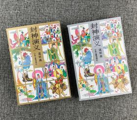 封神演义·连环画 全两册(库存新书,未翻阅,自然旧)