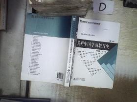 简明中国学前教育史(第3版)/学前教育专业系列教材·新世纪高等学校教材