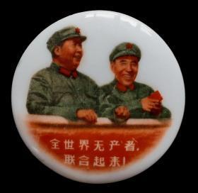 毛主席瓷质像章(毛林合影广东枫溪彩彩瓷厂NO5)