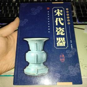 文物鉴赏图录:宋代瓷器图录