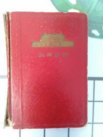 北京日记   1965年