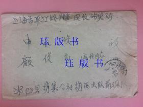 """信封,实寄封,内原信,1961年,江苏沭阳胡集——上海电信研究所平江路,注意邮戳上的""""3""""反了。"""