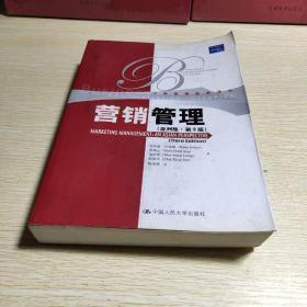 工商管理经典译丛:营销管理