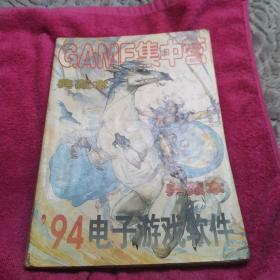 94电子游戏软件典藏本