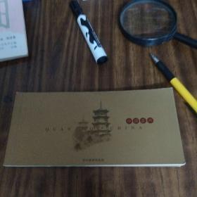 中国泉州-泉州十八景邮资明信片(全套18枚)~内有老君岩等、60分安平桥邮资片