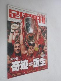 足球周刊           2005年第14期总第168期