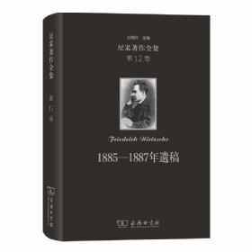 尼采著作全集 第12卷