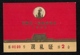 1956年庆祝五一国际劳动节  观礼证【小编号】