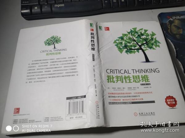 批判性思维(原书第10版)