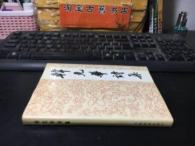 韩克华诗集【 作者韩克华等签赠本】精装