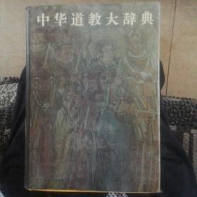 中华道教大辞典