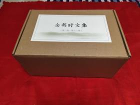 余英时文集 全12卷【共12本合售】【含外盒】