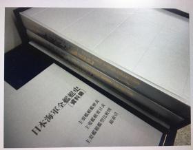 日本海军全舰艇史/上下巻 别册资料共3册/福井静夫