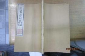 (金陵刻经处板刷本)六祖大师法宝坛经曹溪原本 16开线装宣纸精印