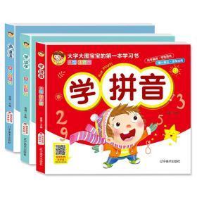 正版 全3册学拼音 学识字 猜谜语送给宝宝的第一本学习书幼儿早教彩图注音版全集幼儿早期阅读与识字学前班幼小衔接小孩认字书