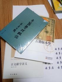 黄永年  古籍三书合售:《古籍版本学》《古籍整理概论》《古文献学讲义》