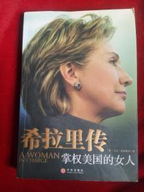 希拉里传掌权美国的女人