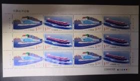 2011-21 中国远洋运输大版邮票 全品原胶 特殊商品,售出后不退不换!