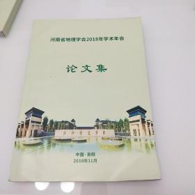河南省地理学会2018年学术年会论文集