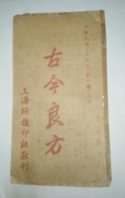 (古今良方),(道德济世)两册民国36年第一期上下集
