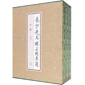 长沙走马楼三国吴简竹简(9)(全3册)