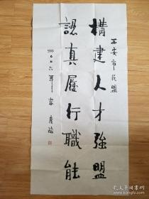 西安市政协副主席 李广瑞 书法