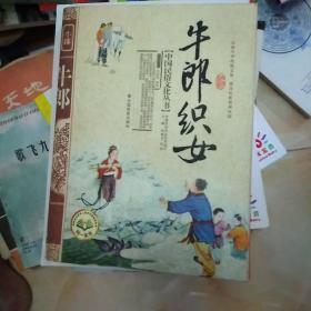 中国民俗文化丛书:牛郎织女