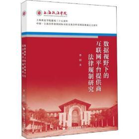 陈光中法学文选(第4卷)